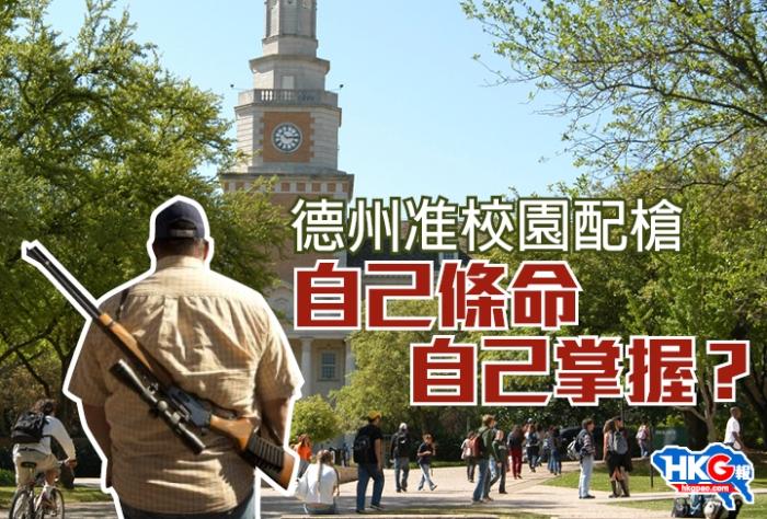 20150611-gun_campus